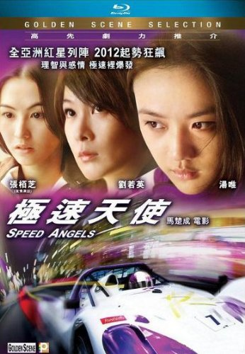 Speed Angels Blu-Ray (Region A) (English Subtitled) Cecilia Cheung, Tang Wei