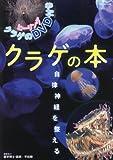 クラゲの本 (M.B.MOOK)