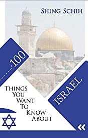 100 THINGS YOU WANT TO KNOW ABOUT ISRAEL (TRIVIA COLLECTIONS Book 1)