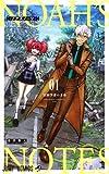 ノアズノーツ 1 (ジャンプコミックス)