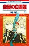 赤髪の白雪姫 コミック 1-21巻セット