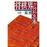 将棋界が分かる本―棋界のしくみ・不思議が分かるガイドブック