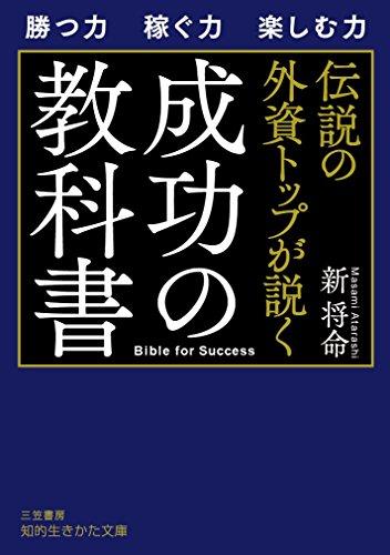 伝説の外資トップが説く 成功の教科書 (知的生きかた文庫 あ 16-2)