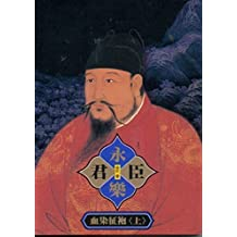 Emperor and Mandarins of Yongle Reign, Book 1, Vol. 1 ('Yong le jun chen-xue ran zheng pao (1)', in traditional Chinese, NOT in English)