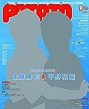 POTATO(ポテト) 2017年 09 月号 [雑誌]