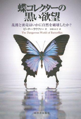 蝶コレクターの黒い欲望---乱獲と密売はいかに自然を破壊したか?