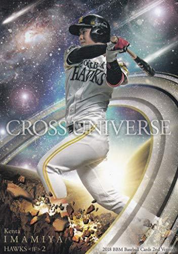 2018 BBM ベースボールカード 2ndバージョン CU38 今宮 健太 福岡ソフトバンクホークス (CROSS UNIVERSE)
