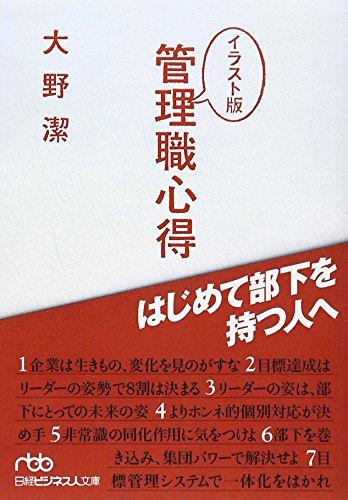 イラスト版管理職心得―はじめて部下を持つ人へ (日経ビジネス人文庫)