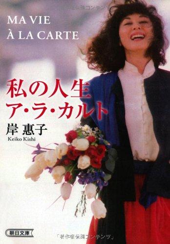私の人生ア・ラ・カルト (朝日文庫)