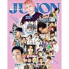 JUNON 表紙画像