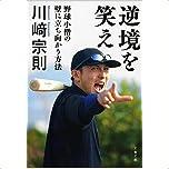 逆境を笑え 野球小僧の壁に立ち向かう方法