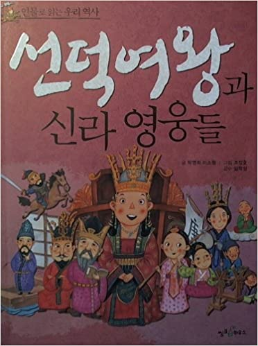 Queen Seondeok of Silla Heroes (선덕여왕과 신라 영웅들): Jojangho: 9788901097527: Amazon.com: Books