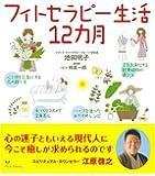 フィトセラピー生活12カ月 (セレクトBOOKS)