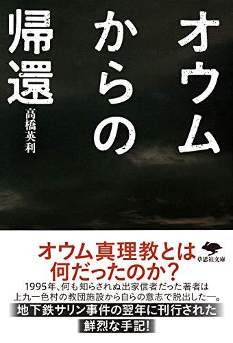 文庫 オウムからの帰還 (草思社文庫)