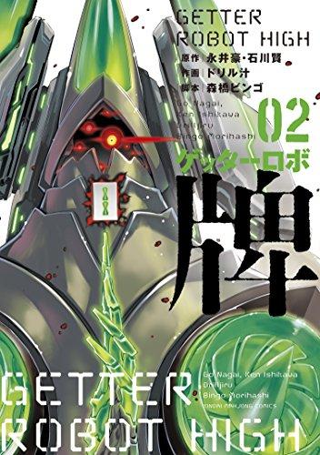 ゲッターロボ 牌 2 (近代麻雀コミックス)