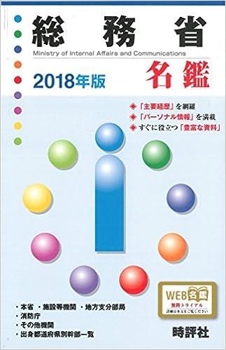 Book's Cover of 2018年版 総務省名鑑 (官庁名鑑シリーズ) (日本語) 単行本 – 2017/10/30