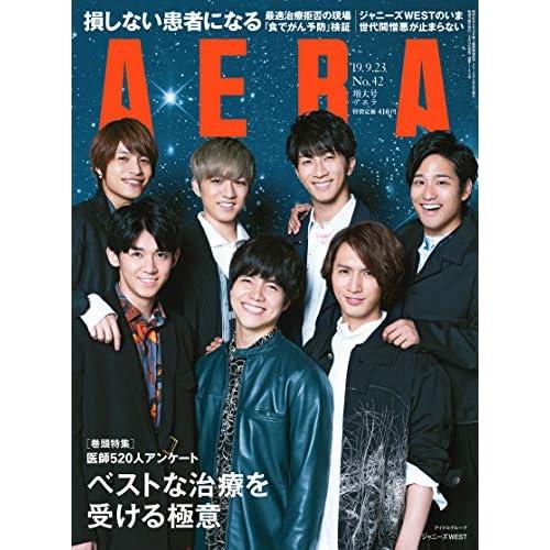 AERA 2019年 9/23号 表紙画像