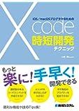 iOS/macOSプログラマのためのXcode時短開発テクニック