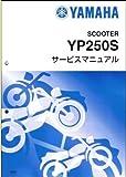 ヤマハ(YAMAHA) マジェスティー250/YP250/YP250C/YP250ABS(5SJ) サービスマニュアル/整備書(基本版+追補版) QQS-CLT-000-5SJ/QQS-CLT-010-5SJ