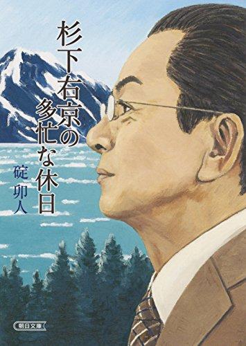 杉下右京の多忙な休日 (朝日文庫)