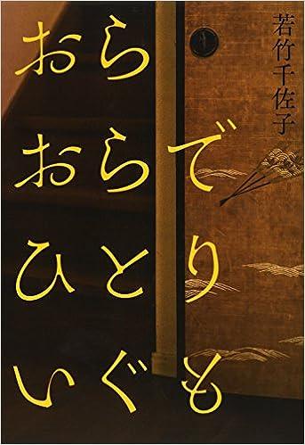 おらおらでひとりいぐも 第158回芥川賞受賞 単行本 - 2017/11/16 若竹千佐子  (著)