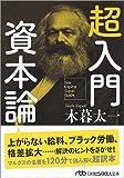 超入門 資本論 (日経ビジネス人文庫)