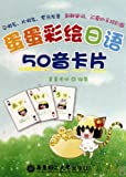 Dandan Painting Japanese 50 Phonetic Card (Chinese Edition)