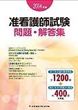 2014年版 准看護師試験問題・解答集