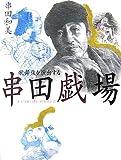 串田戯場―歌舞伎を演出する