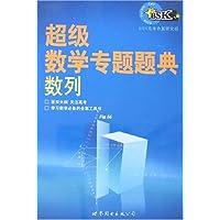 超級數學專題題典:數列