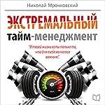 Extreme Time Management [Russian Edition] | Nikolay Mrochkovskiy,Alexey Tolkachev