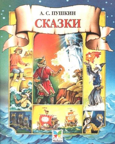 A. S. Pushkin. Skazki i stihi (Russian Edition)