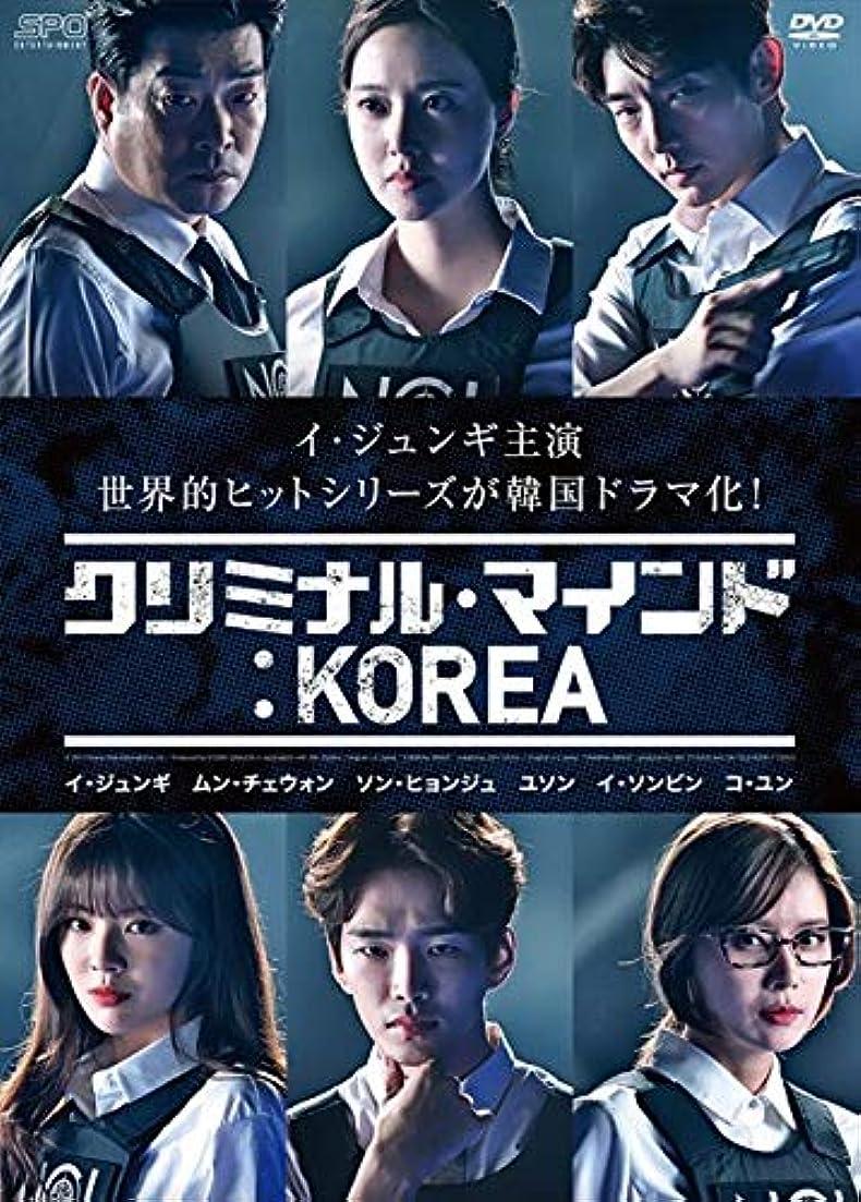 飽和する否認する賄賂クリミナル?マインド:KOREA DVD-BOX2<シンプルBOXシリーズ>