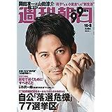週刊朝日 2021年 10/8号