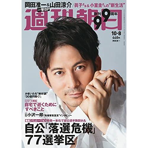 週刊朝日 2021年 10/8号 表紙画像