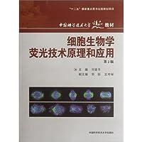 细胞生物学荧光技术原理和应用(第2版)