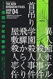 極厚愛蔵版 金田一少年の事件簿(4) (KCデラックス 週刊少年マガジン)