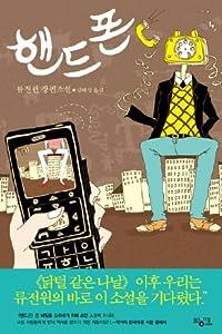 Paperback Cellphone (Korean edition) [Korean] Book