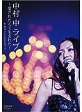 中村中 LIVE~愛されたくて生まれた~at 渋谷C.C.Lemonホール [DVD]