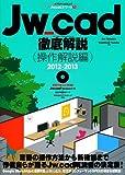 Jw_cad徹底解説(操作解説編)2012-2013 (エクスナレッジムック Jw_cadシリーズ 1)