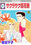 SAKURASAKU HYAKKARYO 2 (TOSUISHA ICHI RACI COMICS) (Japanese Edition)