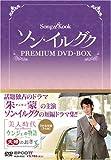 [DVD]ソン・イルグク プレミアム DVD-BOX