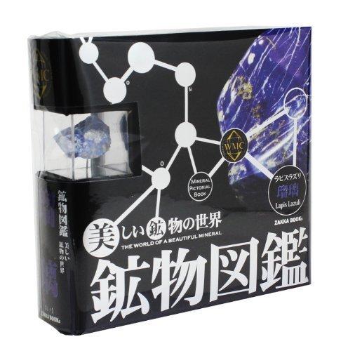 Mineral picture book Ruri (lapis lazuli) ZH-KZN-0110 (japan import) Live Enterprise