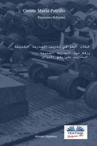 The Secret Book of Old School Training (Arabic edition): The Truth About How to Achieve Success With Simplicity Followin