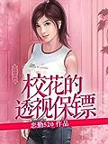 校花的透视保镖-第1卷(大神作家作品)