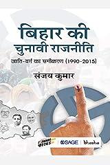 Bihar Ki Chunavi Rajniti: Jati-Varg ka Samikaran (1990-2015) (Hindi Edition) Kindle Edition