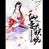 魔尊独宠:仙妻太妖娆第一卷