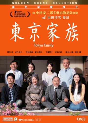 Tokyo Family (Region 3 DVD / Non USA Region) (English subtitled) Japanese movie a.k.a. Tokyo kazoku (based on