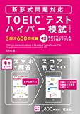 TOEICテストハイパー模試 新形式問題対応 5訂版