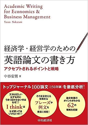 中谷安男(法政大学)著『経済学・経営学のための英語論文の書き方-アクセプトされるポイントと戦略-』